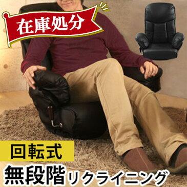 リクライニング座椅子 回転 座椅子 テレワーク こたつ リビング リクライニング おしゃれ 肘掛け ハイバック 座いす 勉強 レバー 式 回転座椅子 あぐら 回転式 肘掛 肘付き 座イス pvc 合皮 あぐら座椅子 リモート 在宅ワーク