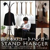 ポールハンガー・木製・ハンガーラック・ハンガーポール・曲げ木