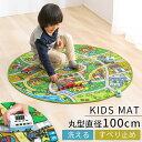 プレイマット 子供部屋 マット 撥水加工 防汚加工 ロードマップ キッズ 子ども部屋 おもちゃ 教育...