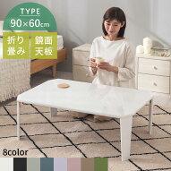 センターテーブル・テーブル・折りたたみ・ローテーブル・机・折りたたみテーブル・座卓・ちゃぶ台・ミニテーブル