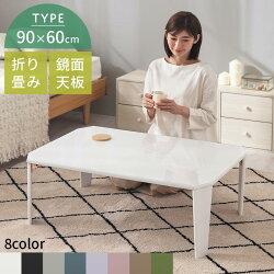 センターテーブル・テーブル・ローテーブル・机・折りたたみテーブル・座卓・ミニテーブル