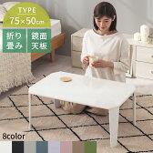 センターテーブル テーブル 折りたたみ おしゃれ 75 鏡面 折り畳み 白 ホワイト 子供 天板 幅75cm ブラック 姫 ローテーブル 50cm 75 ミニ 机 脚 折りたたみテーブル 折り畳みテーブル カラーテーブル コンパクトテーブル 一人 長方形