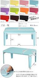 センターテーブル・テーブル・折りたたみ・おしゃれ・75・鏡面・折り畳み・白・ホワイト・子供・天板・幅75cm・ブラック・姫・ローテーブル・50cm・ミニ・机・脚・折りたたみテーブル・折り畳みテーブル・カラーテーブル・コンパクトテーブル・一人用・長方形・軽量