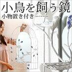 ハンドメイド・鏡・ミラー・壁掛け【職人仕上げ】小物置き・インテリア・家具・シンプル