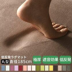 低反発・ラグ・円形・丸・丸型・カーペット・ラグ・マット・絨毯