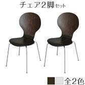【 クーポンで636円引き 】 ダイニングチェア 2脚セット 食卓椅子 ダイニングチェアー 木製 椅子 イス いす デザイナーズ チェアー チェア オフィス 曲げ木 ブラウン ホワイト 白 おしゃれ