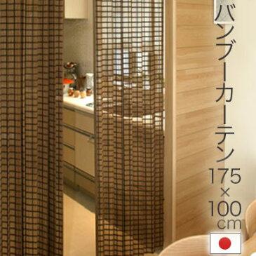簾のカーテン 自然素材 天然素材 木製 竹 ブラインド 遮光 紫外線 カーテン 和室 すだれ 簾 目隠し 和風 デザイン 送料無料 おしゃれ