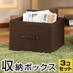 収納ボックス・インナーボックス・トイボックス・収納ケース・衣類収納・おもちゃ箱・収納・DVD収納・CD収納・コミック収納・インナーケース