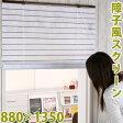 【 クーポンで266円引き 】 ロールスクリーン カーテン ブラインド 間仕切り 和室 洋室 和風 シェード ロールアップ 目隠し 遮光 ブラウン 880×1350 おしゃれ