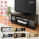 【 クーポンで500円引き 】 テレビ台 ローボード 32型 薄型 お...
