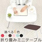 ローテーブル・折り畳みテーブル・折りたたみテーブル・テーブル・センターテーブル