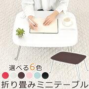 テーブル おしゃれ パソコン 折りたたみ センター コンパクト ホワイト ブラウン ブラック シンプル