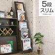 【クーポンで716円引き】 ラック マガジンラック 収納 ディスプレイ 本収納 雑誌立て 本立て パンフレット 木目調 木製 ブックスタンド 完成品 5段スリム おしゃれ