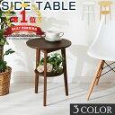 サイドテーブル 木製 スリム 収納 ソファ ソファー ベッド ベット ミニ ナイトテーブル ソファサイド ベッドサイド テーブル 丸 ベッドサイドテーブル ベッドテーブル サイド 円形 丸型 おしゃれ リビング 北欧 ウォールナット ナチュラル・・・