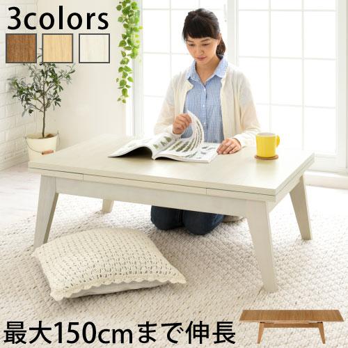 【在庫処分】 センターテーブル 伸縮 幅100 125 150cm ウォールナット/ナチュラル/ホワイト TBL500285