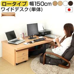 パソコンデスク・木製・デスク・おしゃれ・ロー・ロータイプ・150cm幅・pcデスク