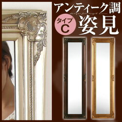 全身・スタンドミラー・アンティーク・加工・姿見・鏡・木製・全身鏡・姫