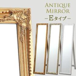 全身鏡・全身・スタンドミラー・アンティーク・加工・姿見・鏡・木製