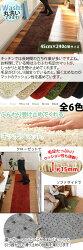 キッチン・カーペット・ラグ・キッチン用品・じゅうたん・絨毯・敷物・キッチンラグ