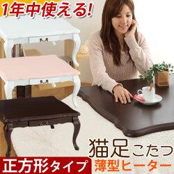 こたつ・正方形・75・こたつ机・木製・テーブル・コタツ・座卓・猫脚・猫足