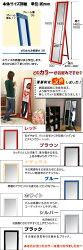 全身鏡・姿見・鏡・飾って楽しい選んでうれしい7色家具ドレッサー木製ポップデザインスタンドミラーフレームミラー