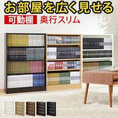 ラック 本棚 収納 キッズ 薄型 子供部屋 ブックシェルフ rack CD収納 DVD収納 木製マルチラック...