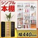 本棚 木製 収納 書棚 ラック シェルフ 収納棚 多目的ラック マルチラック CD収納 DVD収納 スリ...