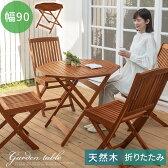 テーブル ガーデニング ガーデンテーブル クロス 折りたたみ 折畳み ガーデンファニチャー バルコニーテーブル 折り畳み キャンプ カフェテーブル 庭 ベランダ テラス ガーデニングテーブル ウッドデッキ 木製 ハイテーブル ハイ おしゃれ