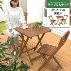 ガーデンファニチャーセット・ガーデンテーブル・丸テーブル・カフェテーブル・テーブル・机・ガーデン・セット