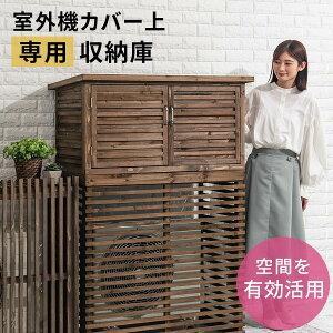 【 720円引き 】 物置 室外機カバー 上段 収納庫 エアコンカバー 天然木製…