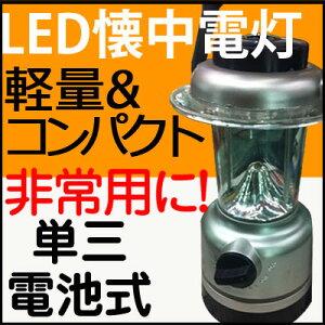LED 懐中電灯 LEDライト 携帯 防災グッズ LEDランタン〔15灯〕スタンドライト【激安】【smtb-k...