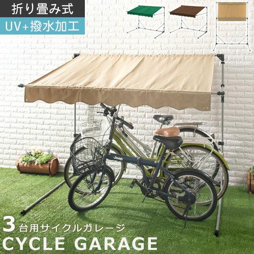 自転車ガレージサイクルハウスバイク雨よけ日よけ雪よけイージーガレージ自転車置き場バイク置き場屋根折りたたみ折畳み折り畳みテント簡