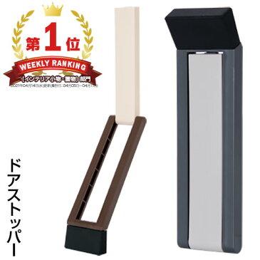 ドアストッパー マグネット式 磁石 強力 送料無料 鉄製ドア 取付簡単 粘着テープ付 薄い スリム 玄関 マンション 団地 一軒家 オフィス ドア ストッパー 固定 ドアストップ 工具不要 日本製 ブラウン 茶色 グレー 灰色 おしゃれ