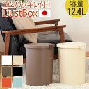 ダストボックス 12.4L 日本製 パッキン付 ごみ箱 ゴミ箱 ごみばこ くずいれ ダストBOX 収納ケース 20L対応 省スペース スリム 縦 ふた付 密閉 分別 キッチン ブラウン ホワイト ブラック おしゃれ 送料無料