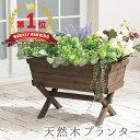プランター ボックス 野菜 菜園 フラワーポット 棚 ガーデニング用品 ガーデン