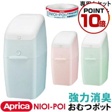 アップリカ ニオイポイ(カセット1個付) 防臭 ペールミント/ペールピンク/ペールブルー ETC001257