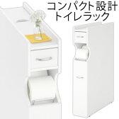 ラック トイレ収納 トイレットペーパー収納 ロールストッカー サニタリー収納 棚 隙間 すき間収納 木製 ホワイト おしゃれ スリム トイレ収納棚 引き出し 引出し キャスター