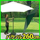 パラソル ガーデニング カーデンファニチャー ガーデン 庭 テラス アウトドア キャンプ 日傘 折りたたみ アルミ 日よけ 日除け 屋外 屋上 野外 日陰 角度調節 折り畳み おしゃれ