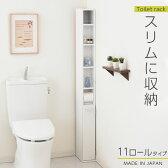 トイレ収納 トイレラック トイレットペーパー 収納 ディスプレイラック すき間収納 木製 ホワイト 11ロールタイプ おしゃれ スリム トイレ収納棚 薄型 サニタリー 日本製 国産