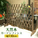 【クーポンで796円引き】 ラティス プランター ガーデニン