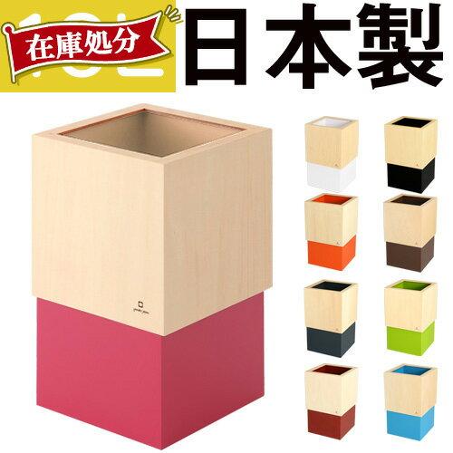 日本製 木製 ゴミ箱 ごみ箱 ダストボックス おしゃれ スリム 木製 木 20cm 洗面所 ピンク 白 レジ袋 見えない ウッド キューブ 省スペース 隙間 小さい コンパクト 木目 10l 子供部屋 かわいい くずいれ