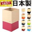 【ポイント10倍】 日本製 木製 ゴミ箱 ごみ箱 ダストボックス 送料無料 おしゃれ スリム 木製 木 20cm 洗面所 ピンク 白 レジ袋 見えない ウッド キューブ 省スペース 隙間 小さい コンパクト 木目 10l くずいれ