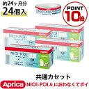 【 クーポンで300円引き 】 アップリカ ニオイポイ×におわなくてポイ共通カセット(24個パック) ETC001263