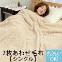 毛布 シングル ブランケット 洗える 洗濯可能 丸洗い ウォッシャブル 寝具 ブラウン ベージュ Heat Warm ヒートウォーム 発熱あったか2枚合わせ毛布 送料無料 おしゃれ