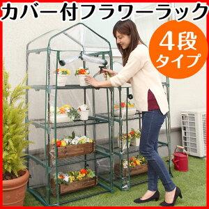 【 450円相当ポイントバック 】 フラワーラック 花収納 カバー付 フラワーラック 温室 ビ…