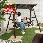ブランコ ぶらんこ 屋外 庭 天然木製 屋根 屋根付き 遊具 大型遊具 外 焼杉 2人乗り 二人乗り 椅子 大人 子供 子ども キッズ 杉 スギ 木 木製 ガーデン ガーデンファニチャー おしゃれ