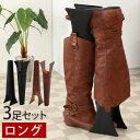 【 クーポンで300円引き 】 ブーツ収納 ブーツスタンド ...