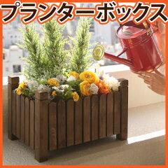 プランター ボックス 野菜 菜園 フラワーポット 棚 ガーデニング用品