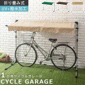 自転車 ガレージ サイクルハウス バイク 雨よけ 日よけ 雪よけ イージーガレージ 自転車置き場 バイク置き場 屋根 折りたたみ 折畳み 折り畳み 簡易ガレージ DIY 駐輪場 自宅 1台用 おしゃれ サイクルポート あす楽対応