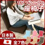 座椅子・リクライニング・布製
